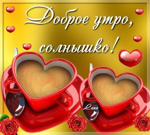 Доброе утро любовные открытки
